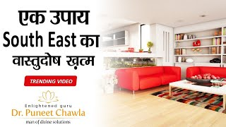 Does Main Door in South East is a Vastu Defect? Vastu Dosh and Remedies