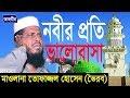bangla waz নবীর প্রতী ভালোবাসা mawlana Tofazzal Hossain
