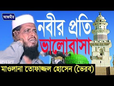 নবীর প্রতী ভালোবাসা | Mawlana Tofazzal Hossain | Bangla Waz | Azmir Recording | 2017