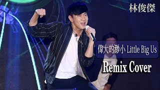 林俊傑 JJ Lin - 偉大的渺小 Little Big Us||Cover JJ Lin Remix _Best Songs Of JJ Lin 2018