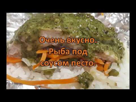 Очень вкусно.  Рыба под соусом песто