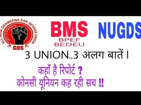 GDS NEWS :3 UNION.. 3 अलग बातें, कहाँ है रिपोर्ट ?