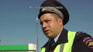 Старший инспектор Яшин В.В. уволен из ГИБДД за взятку. ГИБДД ЮАО.