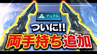 【CoD:MW】ついに両手持ちデュアル追加!! リボルバー2丁持ち装備が強すぎ…