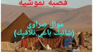 قصبة تراثية تبسة - صراوي نموشي ينحي الشوك من القلب (شاتيك باغي نلاقيك)