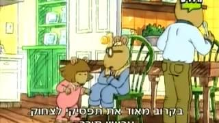 ארתור פרק 80 חלק א