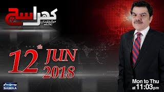 Khara Sach | Mubashir Lucman | SAMAA TV | 12 June 2018