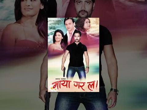 Nepali Movie - MAYA GARA LA