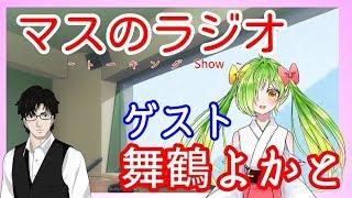 [LIVE] マスのラジオ~トーキングShow~ ゲスト:舞鶴よかと