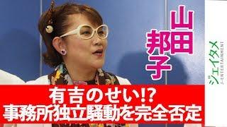 山田邦子 舞台『山田邦子の門』上演発表会 5月21日