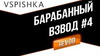 Vspishka рулит Взводом neVOD #4 - БАРАБАННЫЕ ЛТ!