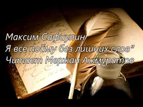 Изображение предпросмотра прочтения – МержанАжмуратов читает произведение «Я всё пойму без лишних слов» М.С.Сафиулина