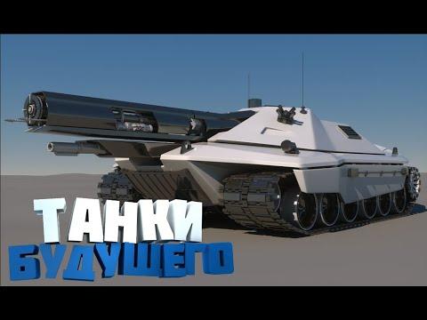 танки будущего