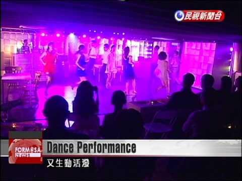 local dance group involves audiences in its show 20141006 民視英語新聞