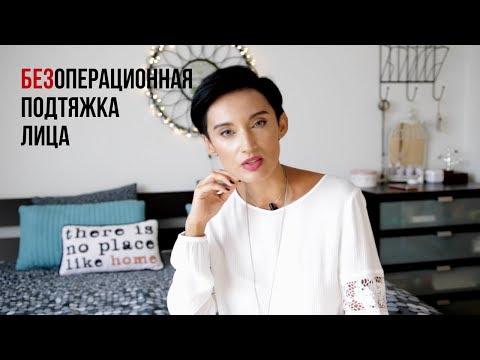 Не хирургическая подтяжка лица - мой опыт (Russian language video)