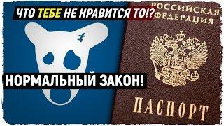 НАКОНЕЦ-ТО НОРМАЛЬНЫЙ ЗАКОН! Вконтакте по паспорту. Соцсети по паспорту. Виталий Милонов