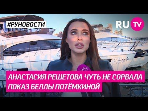 Анастасия Решетова чуть