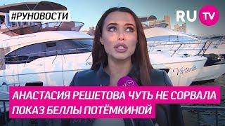 Анастасия Решетова чуть не сорвала показ Бэллы Потёмкиной