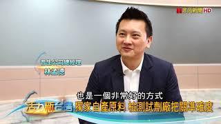 活力新台灣|檢測試劑領頭羊普生  多角經營升級轉型