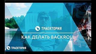 Как делать Backroll на вейкборде. Видео урок.