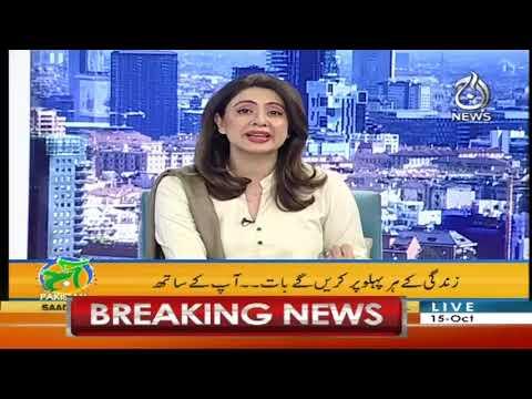 Aaj Pakistan With Sidra Iqbal | 15 October 2020 | Aaj News | AJ1F