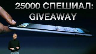 25000 спешиал: Giveaway