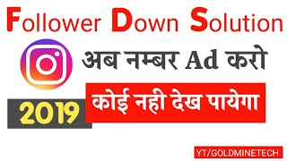 Instagram Follower 2019 | Follower Down Solution - Ad Mobile Number Not Showing Anyone 2019