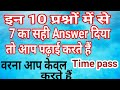 Gk , Gk In hindi , GK Questions And Answers SSC chsl 2018 , Railway , SSC chsl exam preparation,SSC