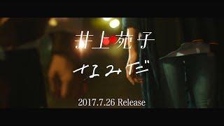 井上苑子「なみだ」2017.7.26 Release 7.11(火) LINE MUSIC 配信スター...