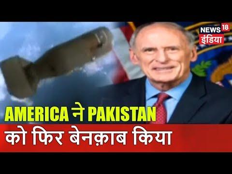 America ने Pakistan को फिर बेनक़ाब किया | Breaking News | News18 India