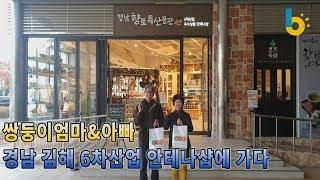 쌍둥이엄마&아빠 경남 김해 6차산업 안테나샵에 …