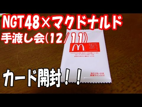 【NGT48×マクドナルド】またまた手渡し会に参加!!【カード開封】