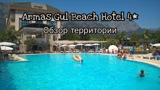 Отель Armas Gul Beach Hotel 4* Турция, Анталия, Кемер | Обзор территории