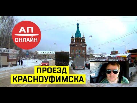 Проезд через Красноуфимск