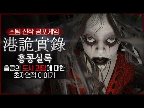 홍콩의 도시 괴담을 배경으로 제작한 공포게임 (港詭實錄ParanormalHK/홍콩실록)