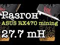 Разгон ASUS Rx470 mining / 27.7 mH