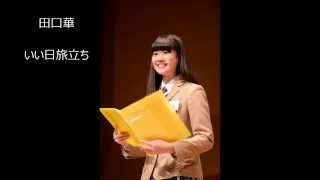 Taguchi Hana showing off her beautiful voice at the open class on 3...