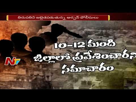 Most Wanted Parthy Gang Hulchal In Chittoor District || Police Started Searching || NTV