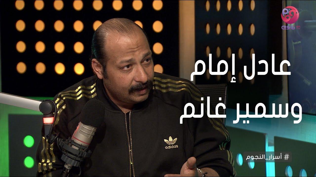 #أسرار_النجوم | محمد ثروت: عادل إمام شخص منحوت بالخبرة.. وسمير غانم أبويا الروحي