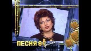 роксана Бабаян - Из за любви (Песня Года 1996 Отборочный Тур)