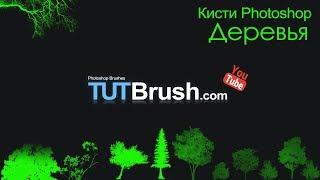 Кисти фотошоп - Деревья