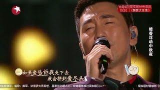 沙宝亮—《暗香》| 2017东方卫视中秋晚会 Shanghai TV Mid-Autumn Festival Gala【东方卫视官方高清】