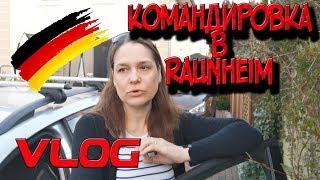 ВЛОГ - моя командировка по германии Раунхайм для осмотра объекта  - влог о германии