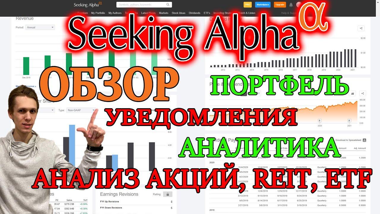 video Seeking Alpha – Подписка Premium на 1 месяц