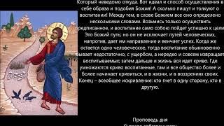 Евангелие дня 7 Сентября 2020г