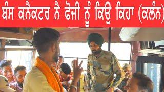 Army Man The Real Hero Punjabi Short Movie 2019 | Kala UHD Movies|