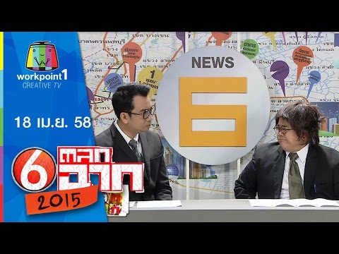 ตลก 6 ฉาก_18 เม.ย. 58 Full HD