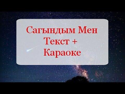 Каныбек Абдыкеримов & Нурия Сагындым мен (ТЕКСТ)