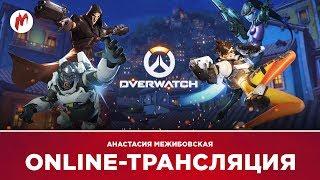 Overwatch Анастасия An Mz Межибовская