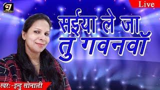 सइंया ले जा तु गवनवा | Bhojpuri Song Indu Sonali Live Song